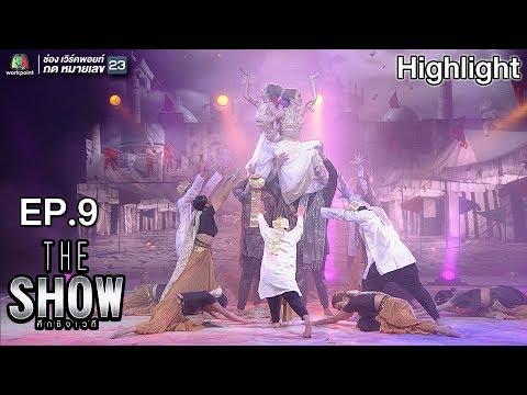 THE SHOW ศึกชิงเวที | EP.9 | เพลง Dhoom Dhoom - นิว,จิ๋ว | ทีมหญิง | 10 เม.ย. 61