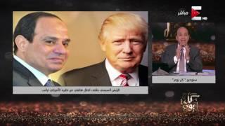 عمرو اديب: الادارة الامريكية تفهمت خوضنا حربا ضد الارهاب بعد إتصال الرئيس ترامب بالرئيس السيسي