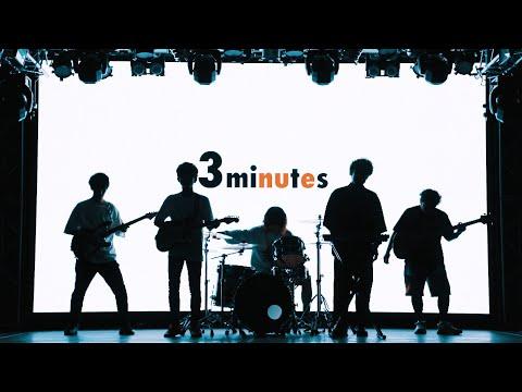 キュウソネコカミ - 「3minutes」