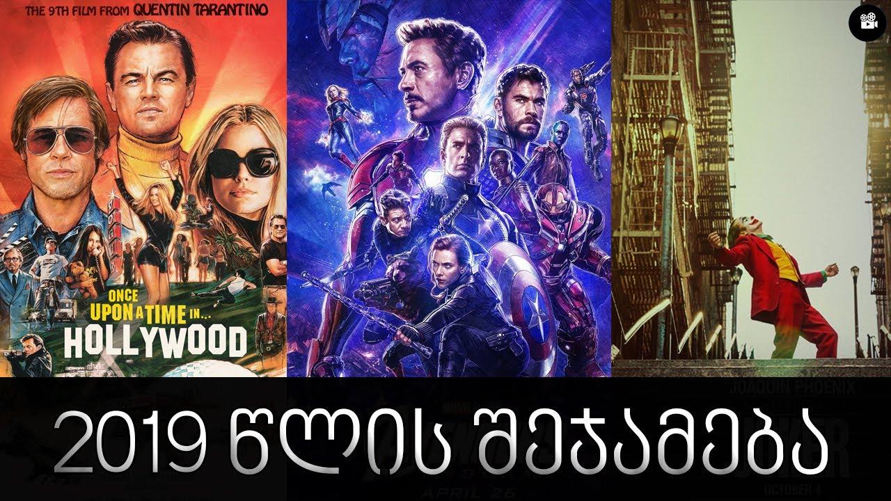 2019 წლის შეჯამება - საუკეთესო ფილმი?