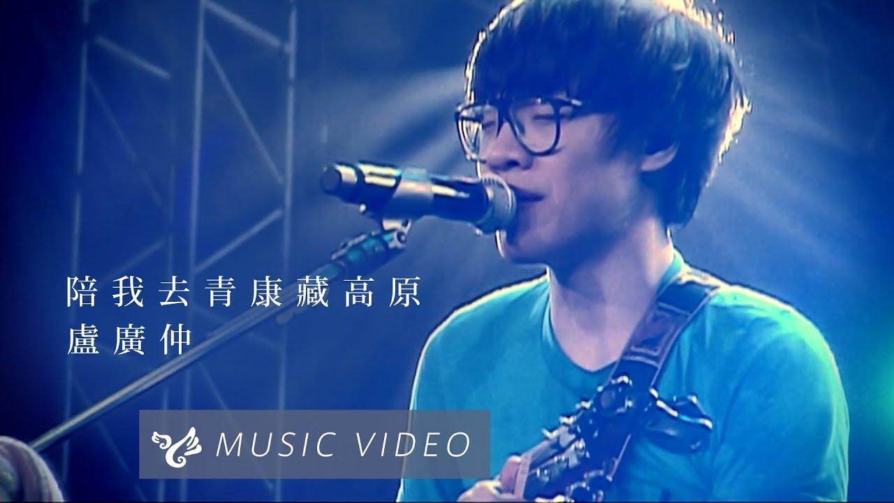 盧廣仲 Crowd Lu【陪我去青康藏高原】Official Music Video