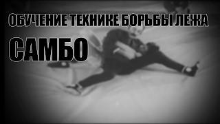 Обучение технике борьбы лежа. Самбо. Союзспортфильм. (1987 год)