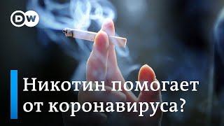 Помогает ли курение от коронавируса