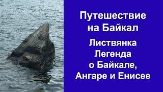 Путешествие на Байкал. Листвянка. Легенда о Байкале, Ангаре и Енисее.