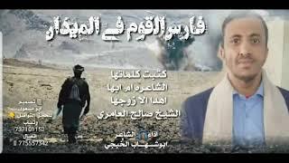 ابوشهاب الخبجي/فارس القوم في الميدان/حصري/2020/