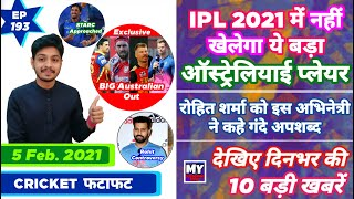 IPL 2021 - RCB , Auction , IND vs ENG & 10 News | Cricket Fatafat | EP 193 | MY Cricket Production