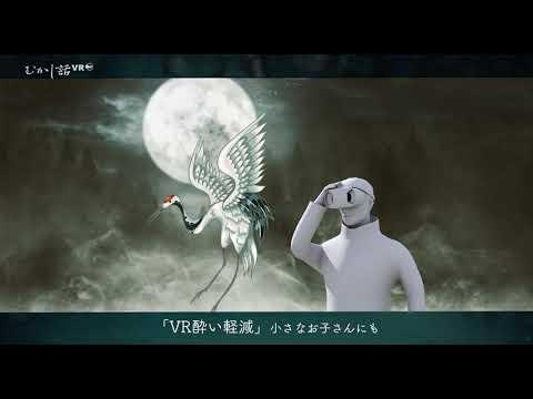 「むかし話VR」コンテンツを開発中!