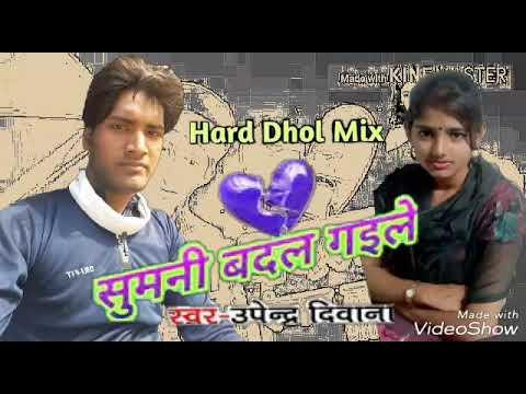 Sumni Badal Gaile Bhojpuri Dj Mix