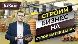 Бизнес на стройматериалах в 2021 / Открытие Павильона  / Рентабельность магазина