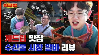 🎉MV For 3M Subs🎉 Jang Sung Kyu Gets Paid To Do Nothing At The Fish Market | workman ep.23
