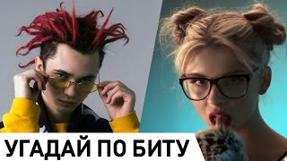 УГАДАЙ ПЕСНЮ ПО БИТУ / Русские и зарубежные хиты
