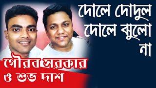 Dole Dodul Dole Jhulana.. by Gourab sarkar & Shuvo Das.
