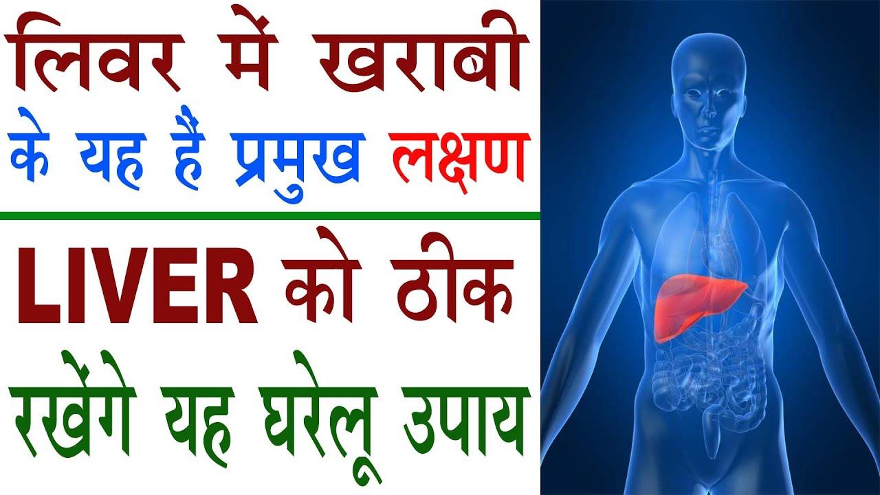 Download लिवर में खराबी के हैं यह प्रमुख लक्षण | Home Remedies For Lever Problems In Hindi | Lever Ke Ilaj