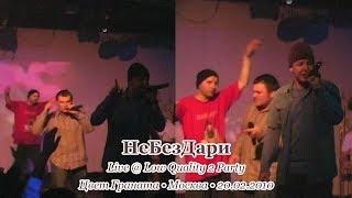 НеБезДари • Live @ Low Quality 2 Party • Цвет Граната • Москва • 20.02.2010