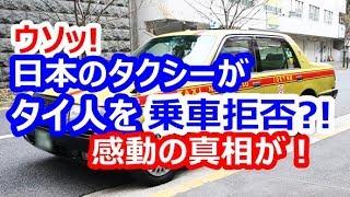 【海外の反応】仰天!日本のタクシーが外国人を乗車拒否! その理由に世界が感動!外国人「日本はモノだけじゃなく心も発展した国だ!感動したよ!」