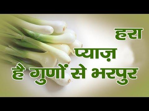 हरा प्याज के फायदे | Benefits of Spring Onion in Hindi | Ayurveda Tips