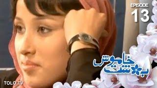 Behesht-e-Khamosh SE-1- EP-13/سریال بهشت خاموش - فصل اول - قسمت سیزدهم