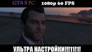 Смертельный номер!GTA 5 1080p 60FPS ULTRA SETTINGS GAMEPLAY!