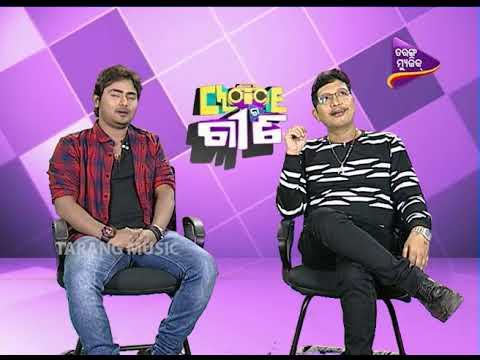 Choice Ra Gita | Abhijit Majumdar - Ace Music Director | Tarang Music