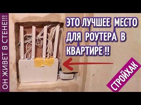 Лучшее место для установки роутера в квартире. Размещаем маршрутизатор в стене. вай фай.