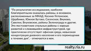 В Москве лучше всего самоизолироваться в районах за МКАД