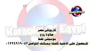 موسيقى مينس حلاوة روح تنفيذ كاريوكى مصر 01224919053