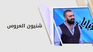 خالد مليشو - شنيون العروس