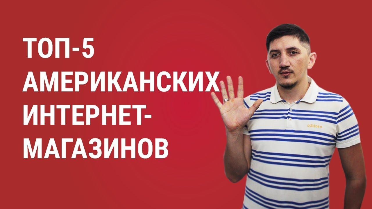 b2e8d6e21 ТОП-5 американских интернет-магазинов - YouTube