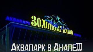 Аквапарк в Анапе Золотой пляж(Рекомендую: — Аренда апартаментов по всему миру: http://www.airbnb.ru/c/cdrobitova?s=8 зарегистрируйтесь сейчас по моей..., 2013-11-17T19:33:54.000Z)