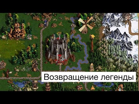Обзор игры Герои Меча и Магии III HD Edition