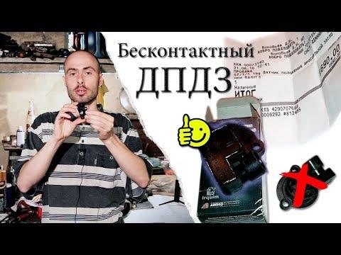 Бесконтактный ДПДЗ \\\\ ВАЗ 2112