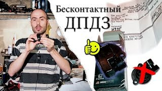 Бесконтактный ДПДЗ \\ ВАЗ 2112