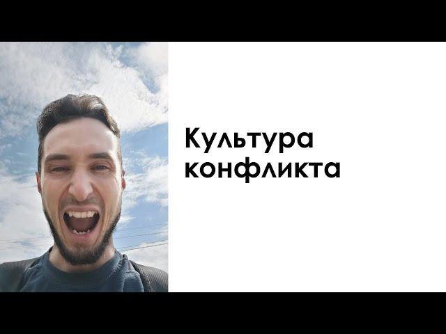 Культура конфликта   Дмитрий Науменко