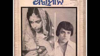 Akshaya Mohanty sings & 39 Bhasa Megha Mun Je & 39 in Odia Movie & 39 Abhimana& 39 1977