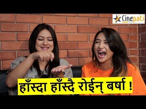 рд╣рд╛рдБрд╕реНрджрд╛ рд╣рд╛рдБрд╕реНрджреИ рд░реЛрдИрдиреН рдмрд░реНрд╖рд╛ ! рдПрд▓рд┐рд╕рд╛рд▓рд╛рдИ рд╕рдорд╛рд▓реНрдиреИ рдЧрд╛рд░реНрд╣реЛ | Barsha raut | Alisha rai | Cinepati tv