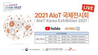 AIoT 국제전시회(AIoT Korea Exhibiti…