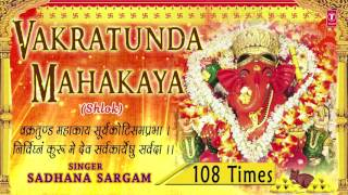 Download Vakratunda Mahakaya Shlok 108 times I SADHANA SARGAM I Full Song I Deva Ho Deva MP3 song and Music Video