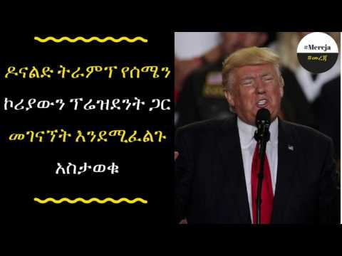 ETHIOPIA - Trump: I'd be 'honored' to meet Kim Jong Un