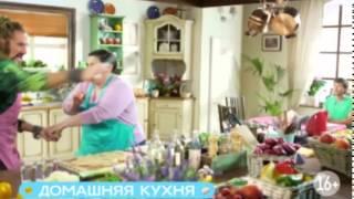 Никита Джигурда на «Домашней кухне»