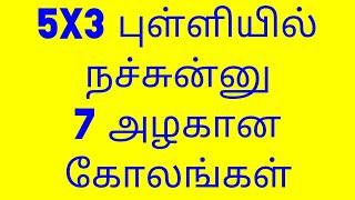 5X3 புள்ளியில் நச்சுன்னு 7 அழகான கோலங்கள்// #OnlineRangol// Apartment rangoli