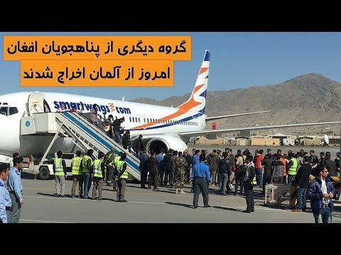 گروه دیگری از پناهجویان افغان از آلمان اخراج شدند | TOP 5 DARI