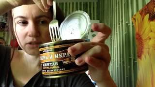 ПЕЧЕНЬ И ИКРА МИНТАЯ КОНСЕРВЫ ☕ вкусный обзор еды