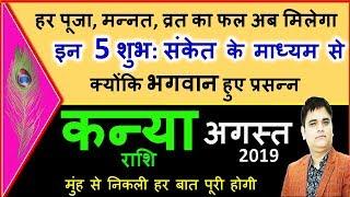 Kanya Rashi/कन्या राशि/August 2019/सफलता के पांच संकेत/Virgo Prediction August 2019/AstroSachin