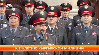 видео: В Кыргызстане отмечается 94-я годовщина милиции