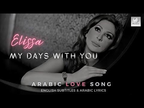 Elissa |  Ayami Beek - My Days With you | English Subtitles