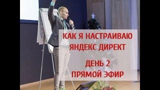 Как настроить Яндекс Директ, если мало денег на рекламу?