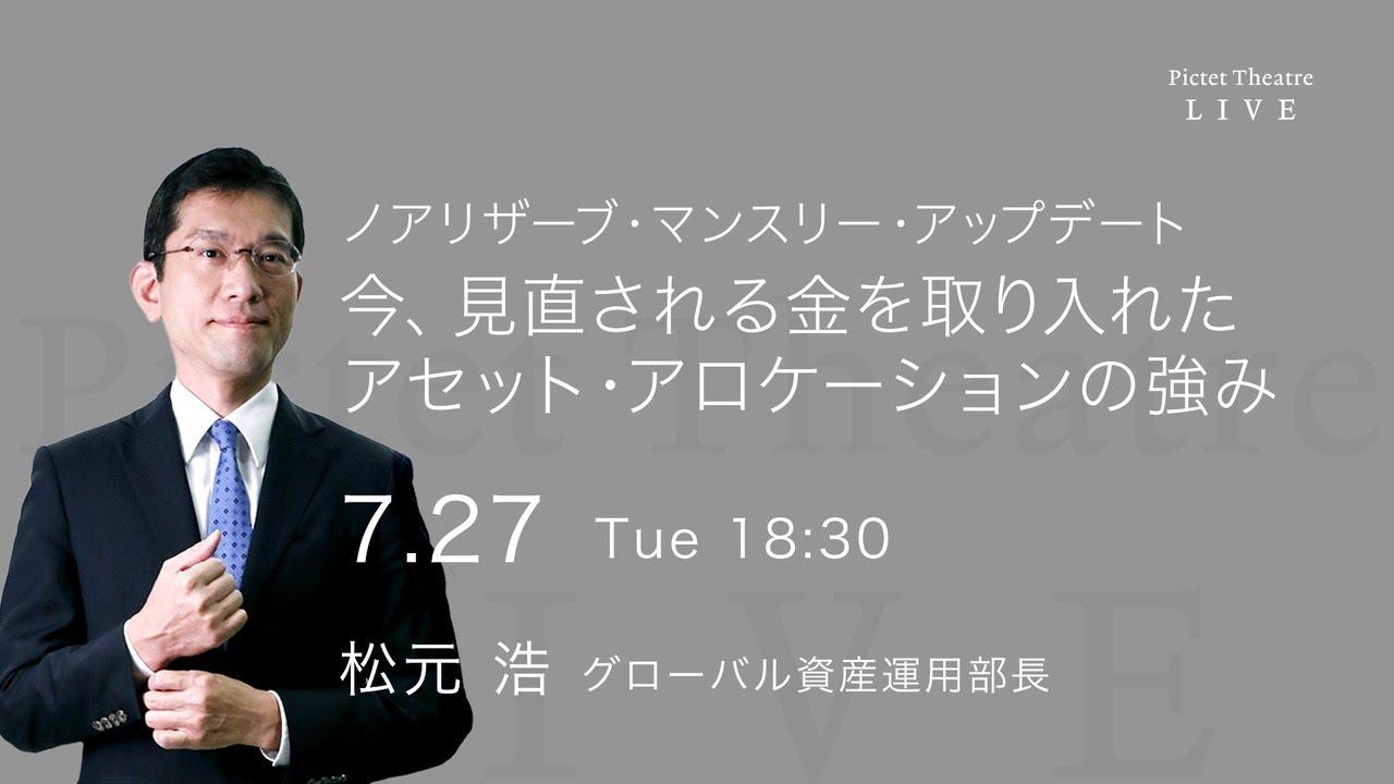 2021/07/27 ノアリザーブ・マンスリー・アップデート <松元 浩>|Pictet Theatre Live