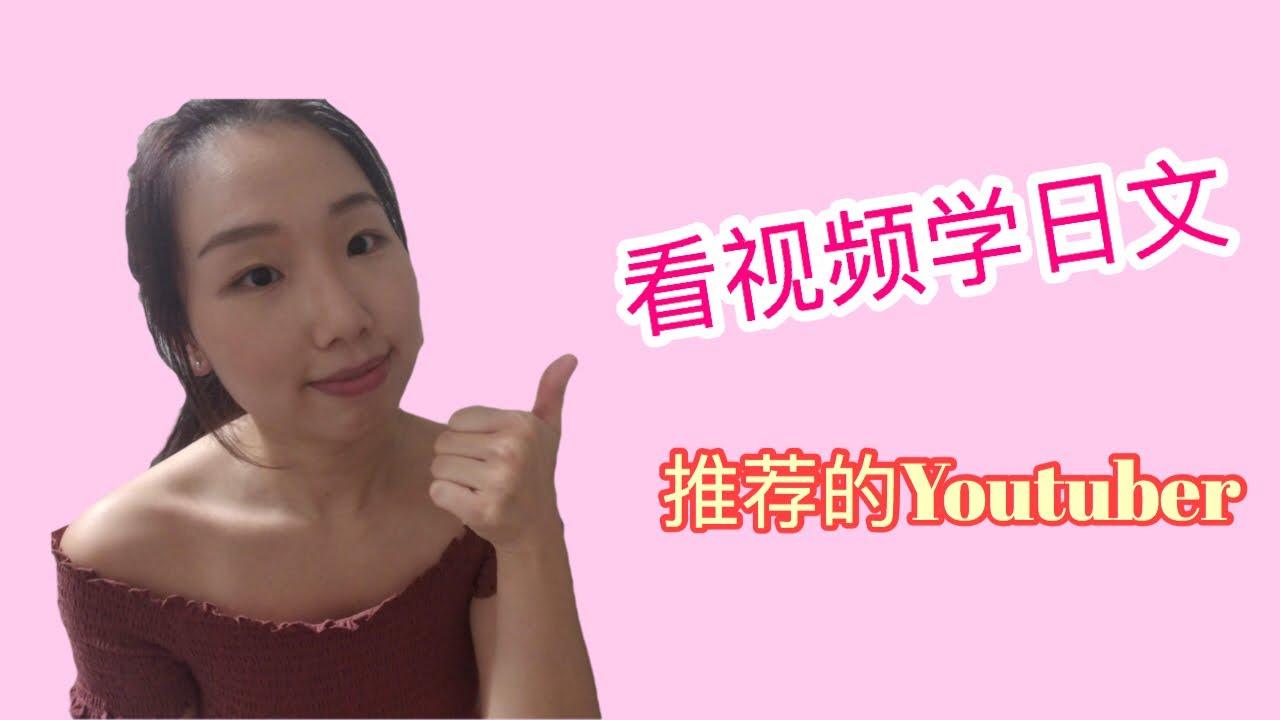 看油管學日文/2019推薦的日本Youtuber - YouTube