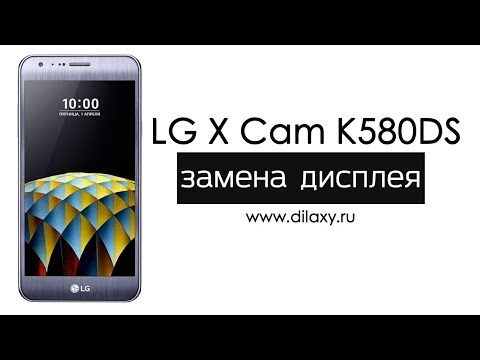 Замена дисплея LG X Cam K580DS | Разборка K580DS