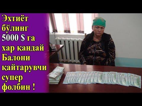 Download Youtube: Бухоролик Фолбин 5000 Доллор Билан Кулга Олинди